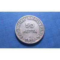 50 лепта 1926 В. Греция.