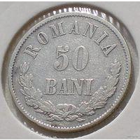 Румыния, 50 бани 1873 года, Ag 835/ 2,5 грамма