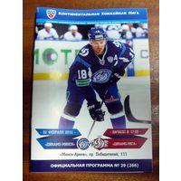 2015 Динамо Минск - Динамо Рига
