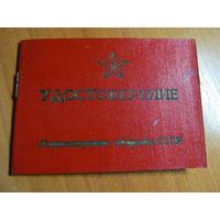 Удостоверение классного спеца ВС СССР.