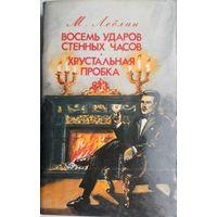 Леблан Восемь ударов стенных часов Детективные романы