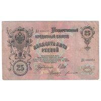 25 рублей 1909 г. Шипов-Богатырев