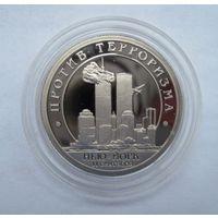 10 разменных знаков Остров Шпицберген 2001 год Против терроризма - Нью-Йорк 11 сентября ОРИГИНАЛ В блистере
