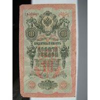 Россия 10 рублей 1909 Шипов - Метц