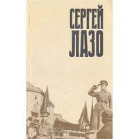 Сергей Лазо. Воспоминания и документы
