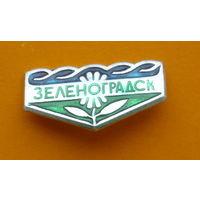 Зеленоградск.