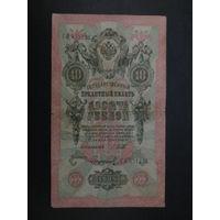 10 рублей 1909г Шипов-Сафронов  СО.