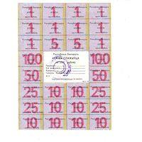 Беларусь. купоны - талоны на 500 рублей