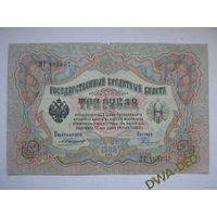 3 рубль образца 1905 г. / А.Коншин- Родионов /.