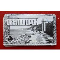 """Фотобуклет """"Светлогорск"""". Размер 5х9 см. 1975 года.58."""