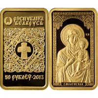"""Икона Пресвятой Богородицы """"Смоленская"""" 50 рублей 2013"""