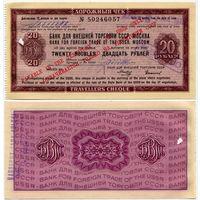 20 рублей 1970, Дорожный чек, Банк для Внешней Торговли СССР, Макеев - Колашин