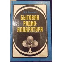 М.А. Бродский. Бытовая радиоаппаратура