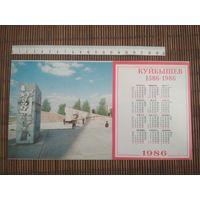 Карманный календарик. Куйбышев. 1986 год