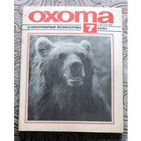 Охота и охотничье хозяйство. номер 7 1991