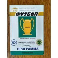 Динамо (Киев)-Селтик (Глазго)-1986