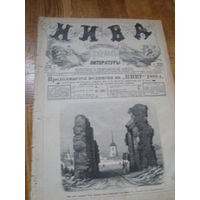 Журнал ..Нива..#28 1888г