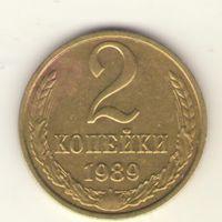 2 копейки 1989 г. Ф#149. Лот К66.