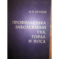 Профилактика заболеваний уха, горла и носа.Н.П.Петров