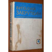 Виталий Закруткин том 4(1)