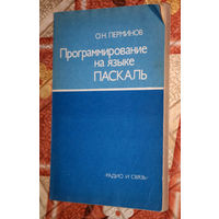 О.Н.Перминов Программирование на языке Паскаль.