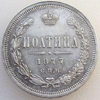 Россия, полтина 1877 года, СПБ НI, серебро 868 пробы, 10,37 г, Биткин #125