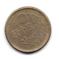 Торги с 50-ти копеек! 50 сен 1947 Япония