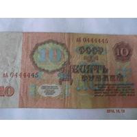 10 рублей интересный номер