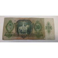 Венгрия 10 пенго