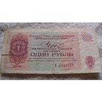 СССР Чек Внешпосылторга на 1 рубль. 1976 г. РАСПРОДАЖА
