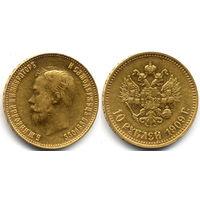 10 рублей 1909 ЭБ, Николай II. Редкий год, коллекционное состояние!