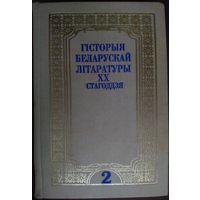 Гiсторыя Беларускай лiтаратуры 20 стагодзя . 2 том