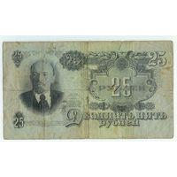 СССР, 25 рублей 1947 год.