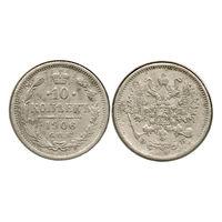 Россия. 10 копеек 1906 г.