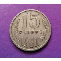 15 копеек 1980 СССР #02