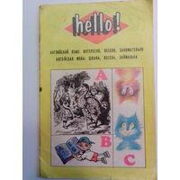 "Журнал детский""hello!"" 1993 год."