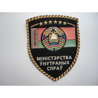 Пара шевронов БУ   МВД
