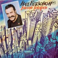 Вилли Токарев - Над Гудзоном. Vinyl, LP, Compilation - 1990,USSR.