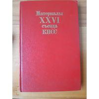 Книга материалы 25 съезда КПСС СССР