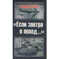 Владимир Невежин: Если завтра в поход...
