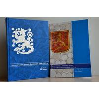 Каталог монет Русской Финляндии 1864-1917 гг. + приложение. (2 книги одним лотом!!!)