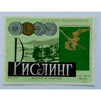 Этикетка. СССР. 0116