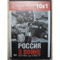 DVD РОССИЯ В ВОЙНЕ:КРОВЬ НА СНЕГУ (ЛИЦЕНЗИЯ)