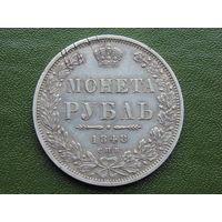 Монета Рубль 1848г. С.П.Б. Н.I.