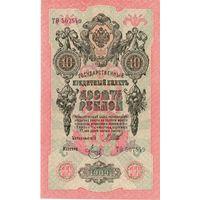 Россия, 10 рублей обр. 1909 г. (Советы), Шипов - Метц, aUNC