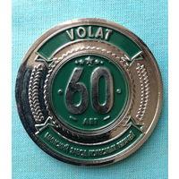 Настольная медаль 60 лет Минскому заводу колесных тягачей