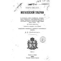 Опыт описания Могилёвской губернии Книга 1 1882 782 стр Беларусь Файл в формате PDF