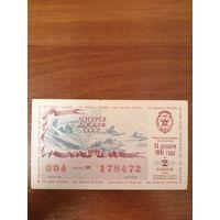 Лотерея ДОСААФ 1991 год