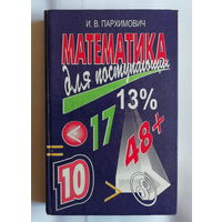 Математика для поступающих. Пархимович И.