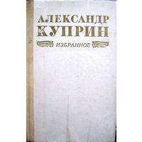 В подарок к купленной книге А. Куприн Избранное 1974 г.  Олеся .  Гранатовый браслет. ....